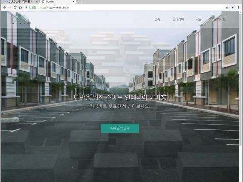 미린 - 나만을 위한 스마트 인테리어 해피홈